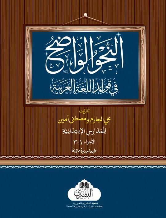 An Nahw-ul-Wazih (Vol 1)