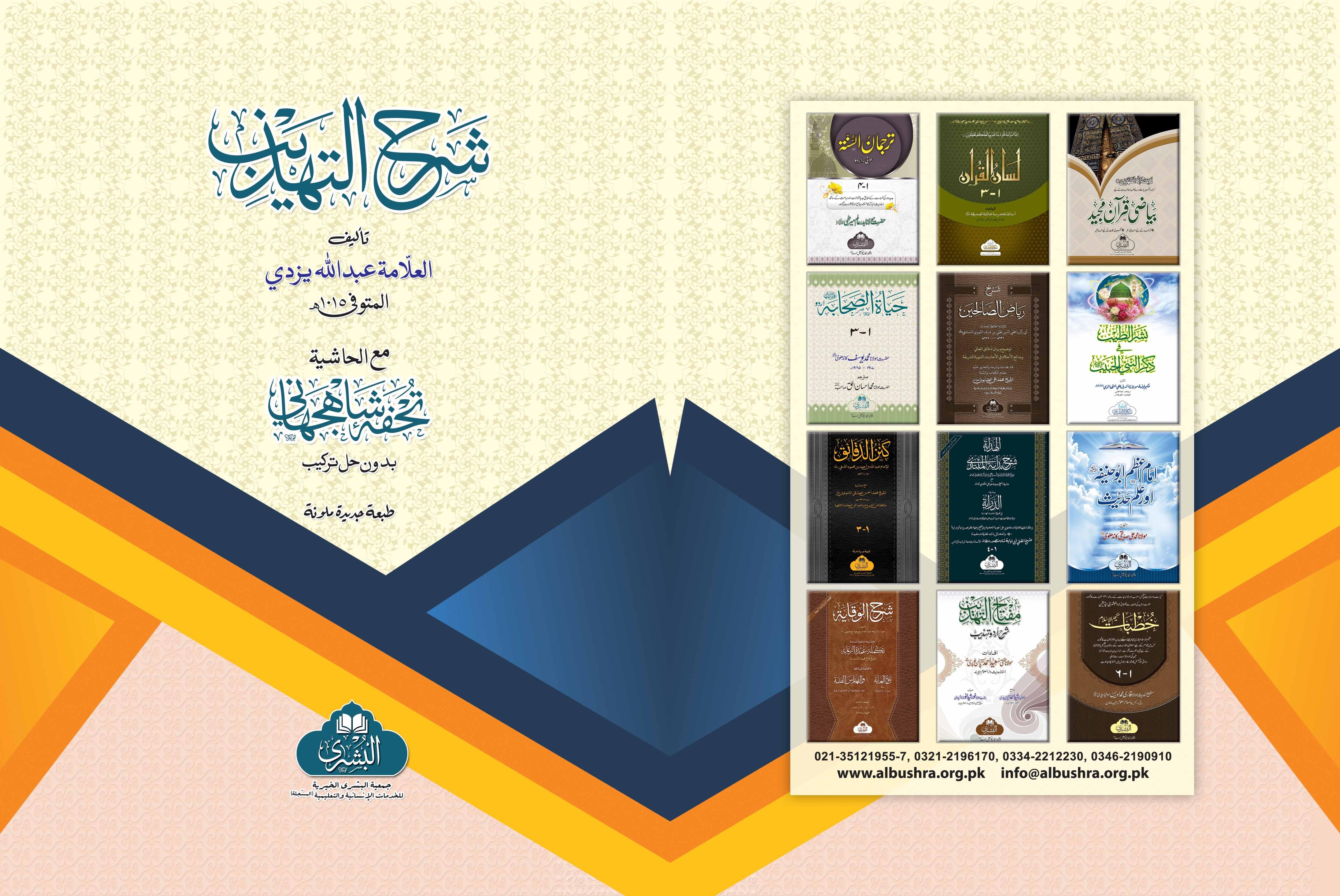 Meftah-ul-Tehzeeb (Sharah Urdu Tehzeeb)
