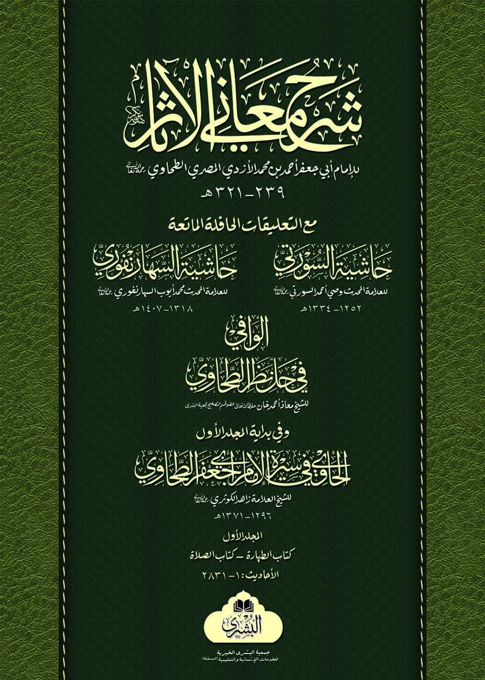 Sharah Maani-ul-Aasar Vol-1