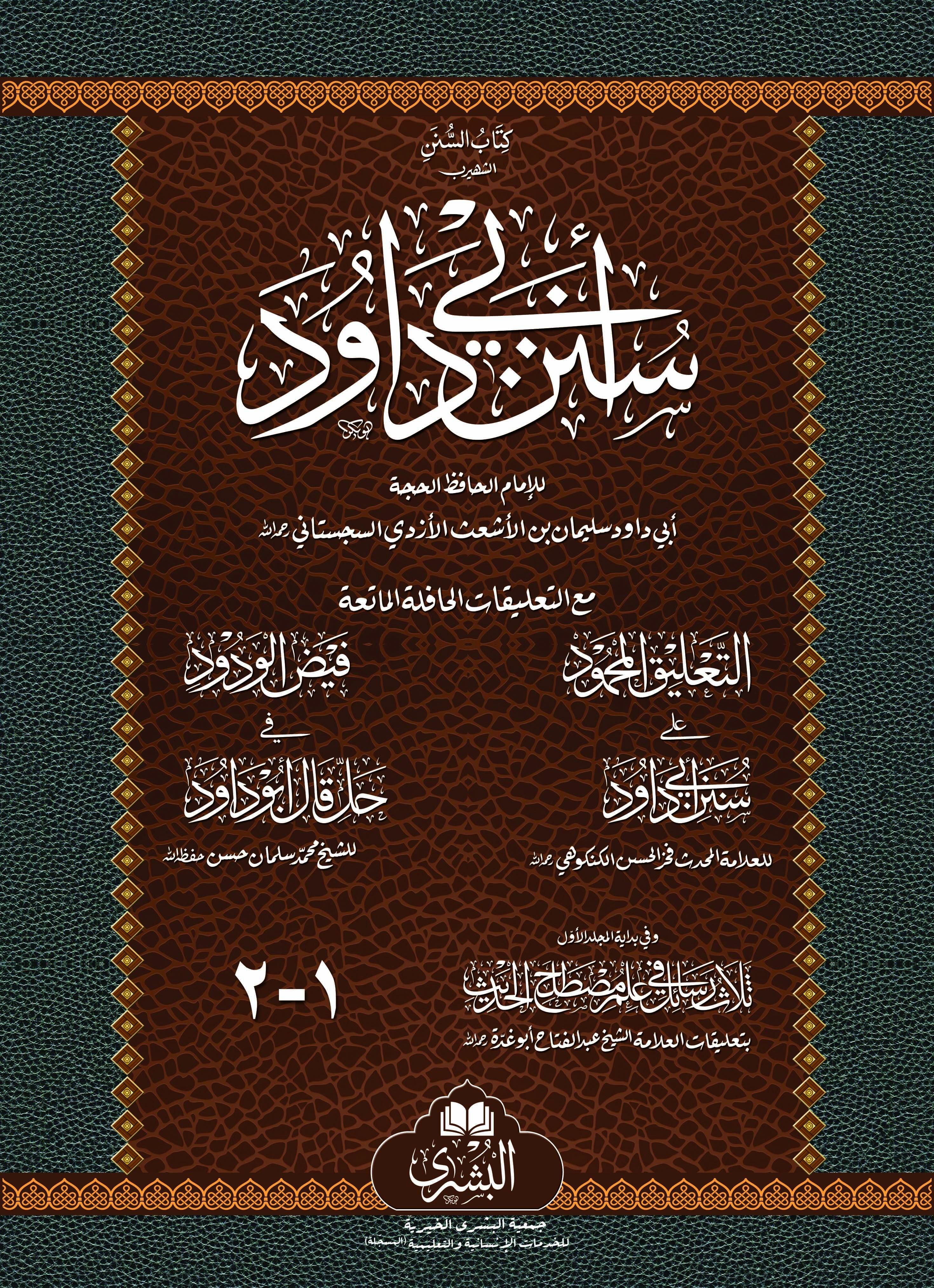 Sunan Imaam Abu Dawud (Big) 2-Vol