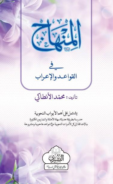 Al Minhaj fil Qawaed wal Iraab