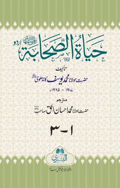 Hayaat-us-Sahaba (3 Vols)