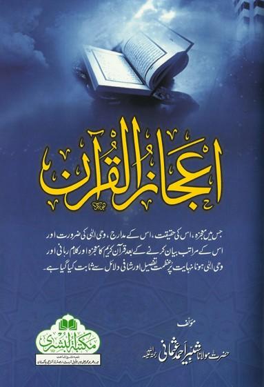 Aijaaz-ul-Quraan