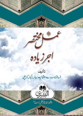 Amal Mukhtasar Ajar Ziada (Pocket)