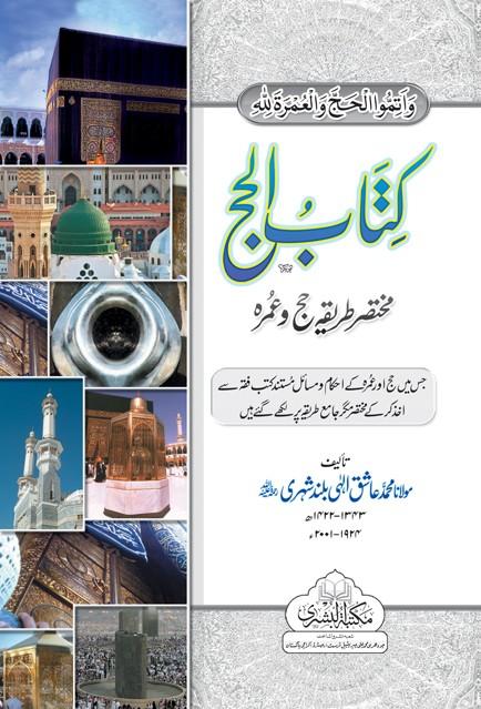Kitab-Ul-Hajj (Card Cover)