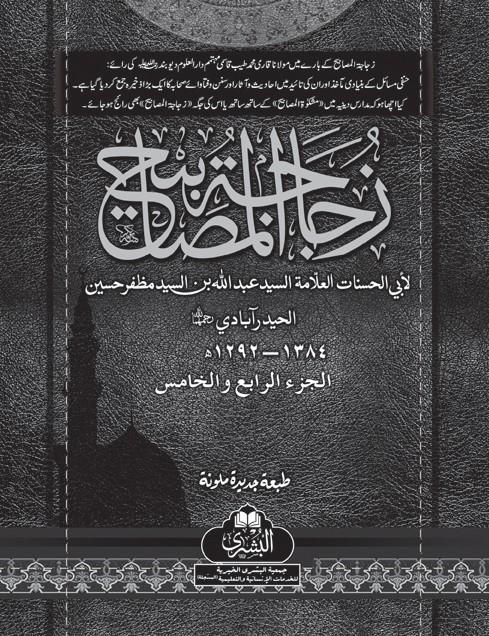 Zujaja-Tul-Masabeeh 4 Vols