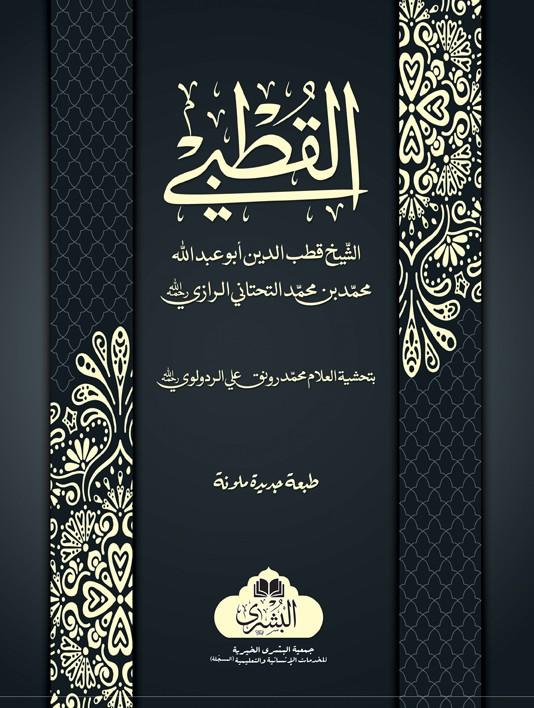 Al Qutbee