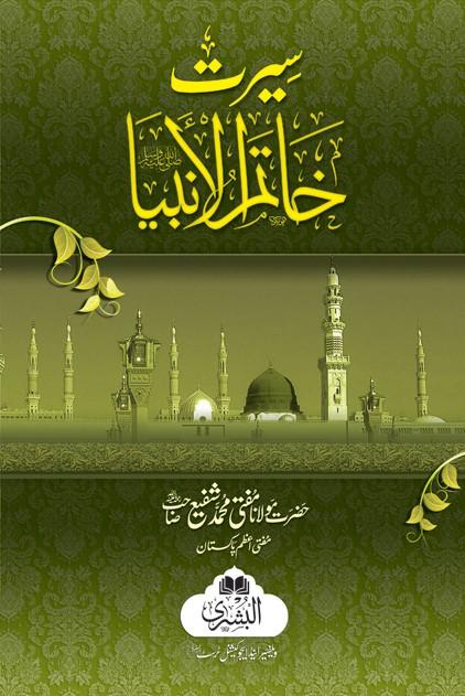 Seerat-e-Khatam-Ul-Anbya (S.A.W)