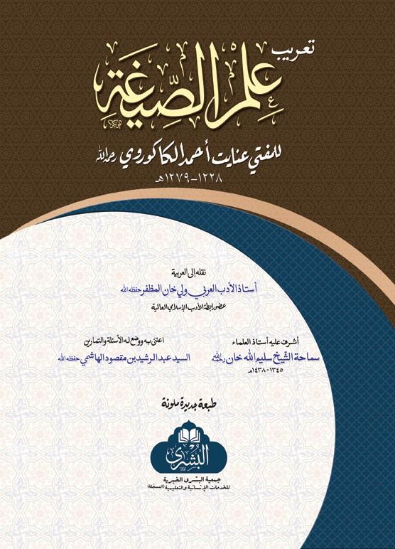 Elm-us-Seegha Faarsi (Card Cover)
