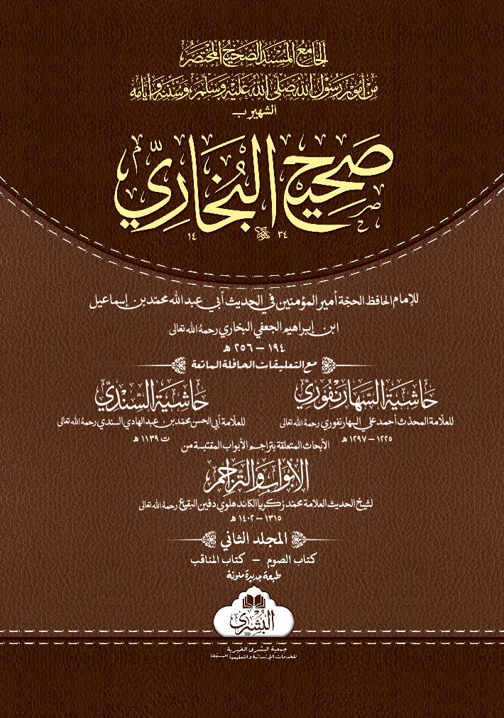 As Saheeh Lil Bukhari Vol-2 (Big)