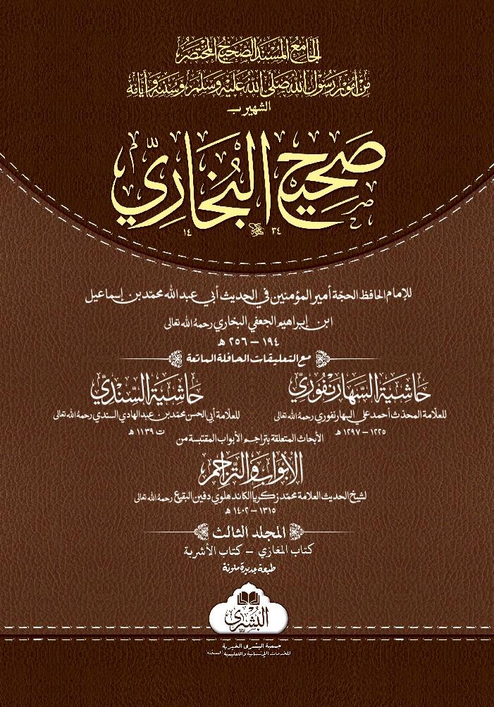 As Saheeh Lil Bukhari Vol-3 (Big)