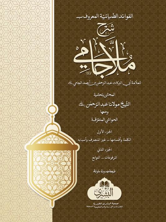 Sharah Mulla Jami Ma Al Muqaddima (H.B)