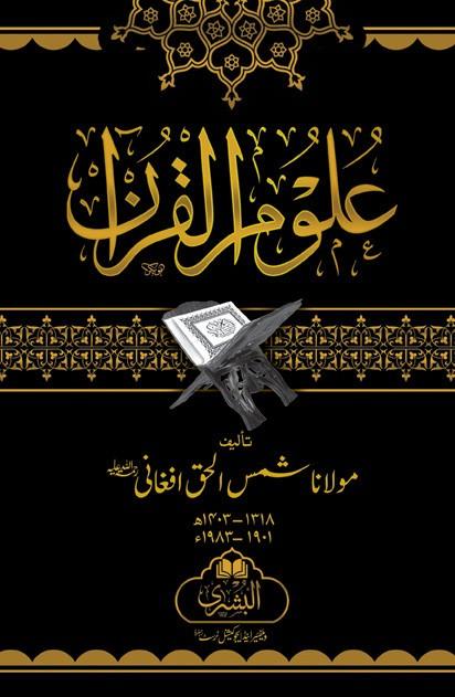 Uloom-ul-Quraan (H.B)