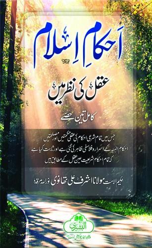 Ahkaam-e-Islam Aqal Ki Nazar Main (H.B)