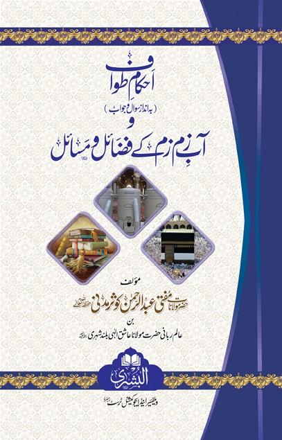 Ahkam-e-Tawaaf