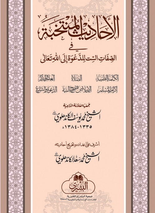 Al Ahadees-ul-Muntakhabah