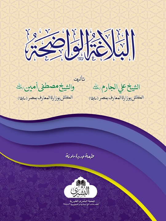 Al Balagha-ul-waziha