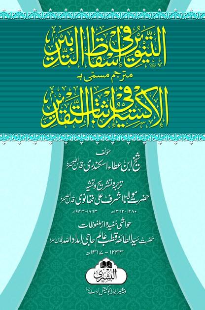 Al Ikseer Fi Isbat-ut-Taqdeer