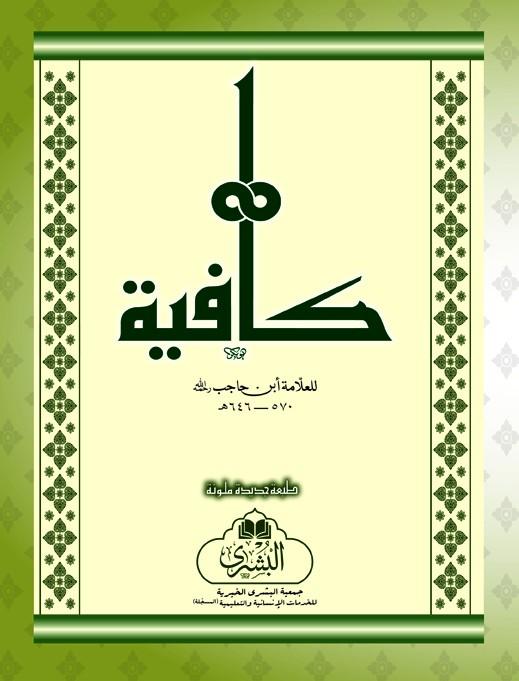 Al Kaafiah (Big) (C.C)