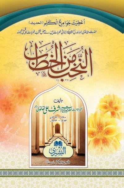 Al Nukhub Min Al Khutub