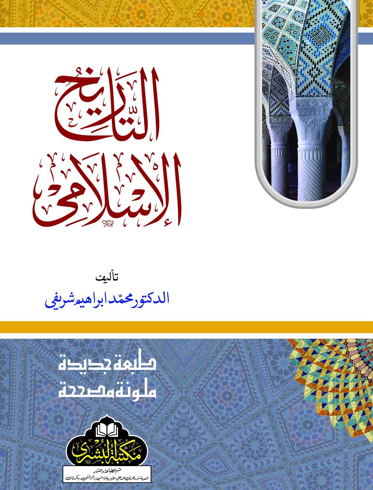 Al Tareekh-Ul-Islami