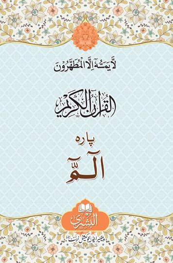 Alif Laam Meem (Parah-1) (Small)