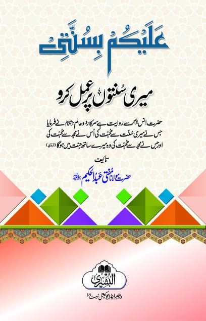 Alaikum Bi Sunnati #19