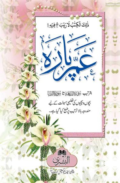 Ammah Parah (Soreh Naba to Soreh Naas) (Small)