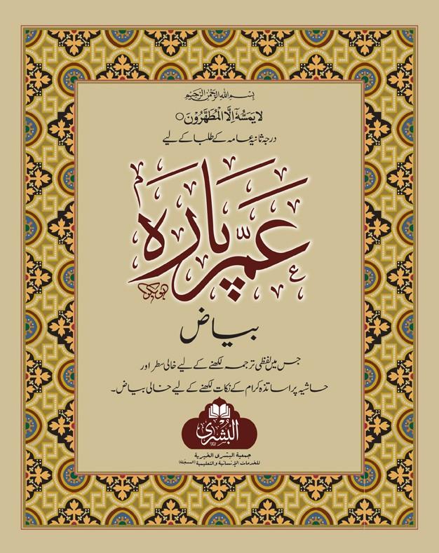 Byazi Amma Parah (C.C)