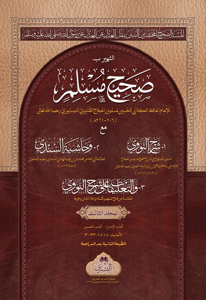 As Saheeh Limuslim Vol-3 (Big)