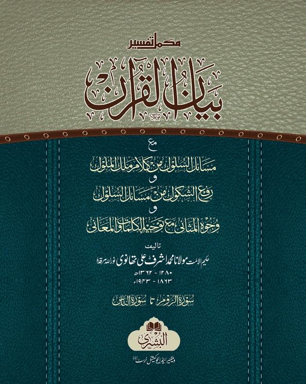 Tafseer Bayaan-ul-Quraan