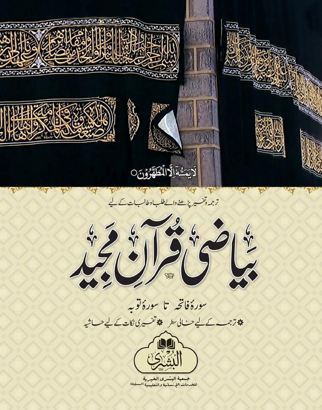 Byazi 10 Parey (Sureh Fatiha to Sureh Tauba)