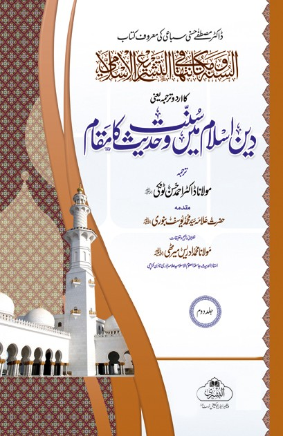 Deen-e-Islam me Sunat-o-Hadees Ka Maqam 2 Vols