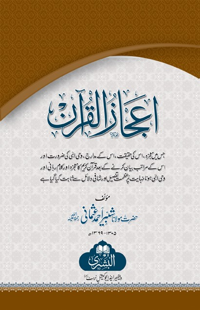Aijaaz ul Quraan