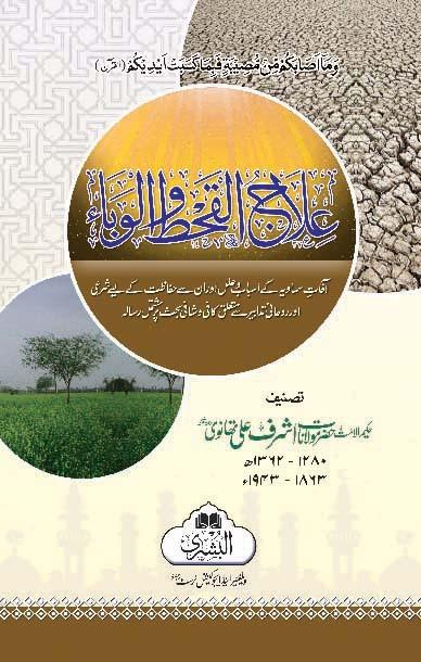 Ellaj-ul-Qahat wal Waba