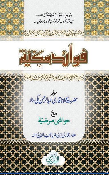 Fawaid-e-Makkia