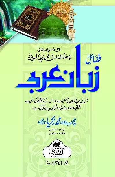 Fazail-e-Zuban Arabi