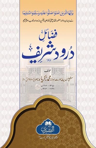 Fazail-e-Durood Shareef