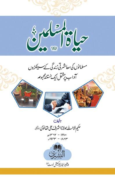 Hayaat-ul-Muslimeen