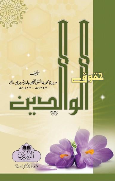 Huqooq-Ul-Walidain (Ashiq Elahi)
