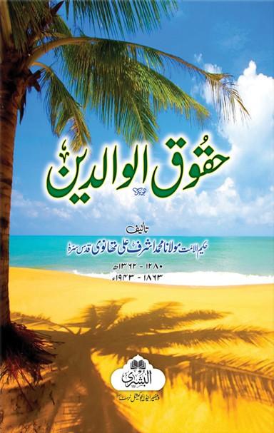 Huqooq-Ul-Walidain (H.Thanwi)