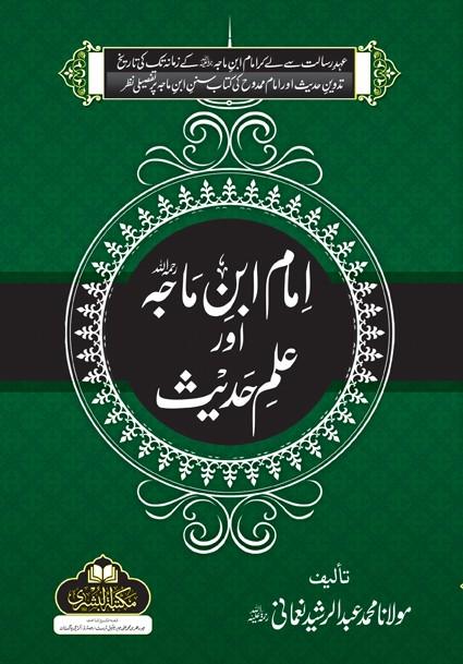 Imam Ibn-e-Majah Aur Ilm-e-Hadees
