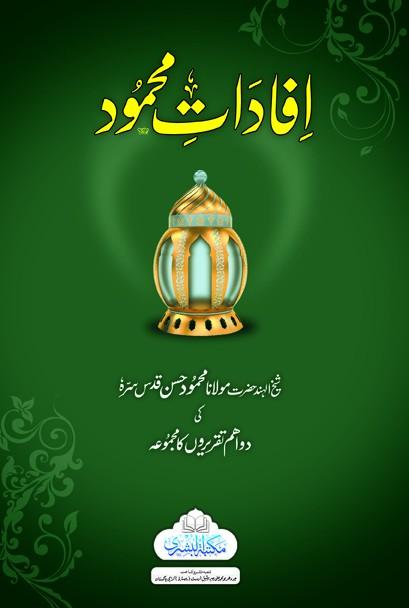 Ifadaat-e-Mahmood