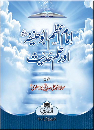 Imam-e-Azam Aur Ilm-e-Hadees