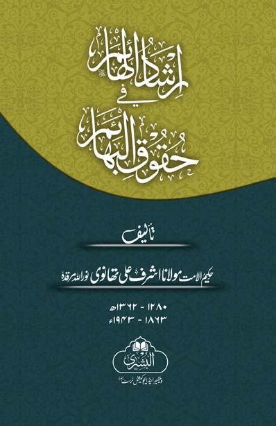 Irshad-ul-Hayim Fi Huqooq-ul-Bahayim