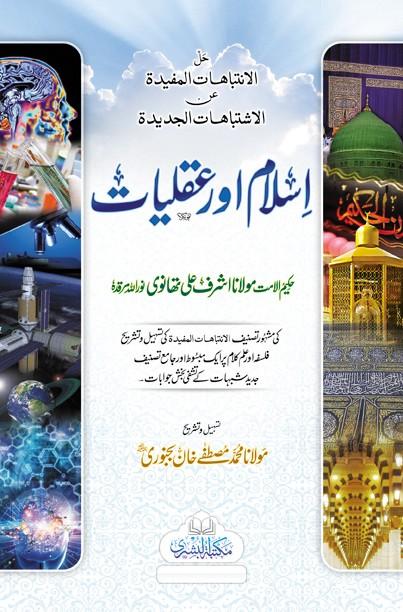 Islam Aur Aqliyyaat