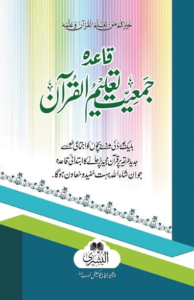 Jamiat Taleem-Ul-Quran Qaida (Large)