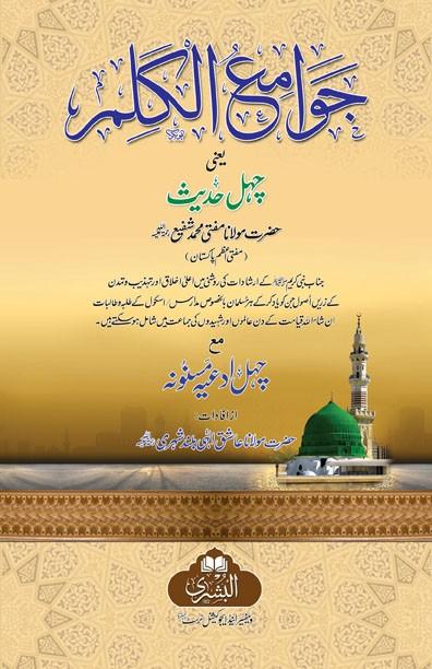 Jawame-ul-Kalim ( 23 / Medium )