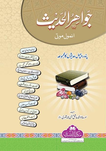 Jawahir-ul-Hadeeth