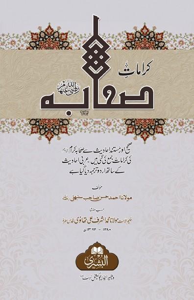Karamat-e-Sahaba (R.A)